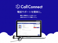 クラウド電話システム「CallConnect」