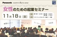 【大阪】女性のための起業セミナー in大阪
