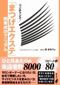 「まつげエクステ開業成功マニュアル」本を牧野出版から出版しています。