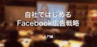 自社ではじめるFacebook広告戦略【入門編】