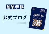 日本の創業成功率を上げる!みんなの創業手帳クラウド公式ブログ
