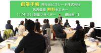 【大阪】創業フライデー [創業手帳×大阪イノベーションハブ]