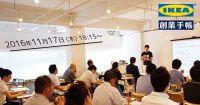 【東京】起業セミナー ~創業初期に「これだけは知っておきたい!」を解説します~ in IKEA立川