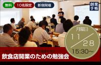 【東京】飲食店開業者のための勉強会
