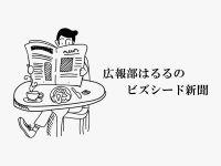 創業手帳広報部はるるのビズシード新聞 11/18号