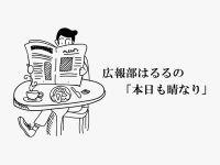 創業手帳広報部はるる「本日も晴なり」12/12号