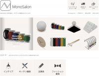3Dプリンタやレーザーカッターを活用したオーダーメイドのオンラインショップ「MonoSalon」