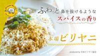 日本ビリヤニ協会副会長と食べる、世界三大炊き込みごはん食べ比べ会!
