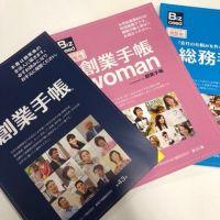 創業手帳最新版配布開始しました。