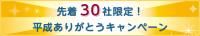 大変ご好評です!「先着30社限定!平成ありがとうキャンペーン」