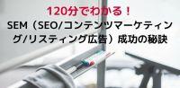 【参加無料】120分でわかる!SEM(SEO/コンテンツマーケティング/リスティング広告)成功の秘訣