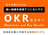 【7月11日開催】中小企業のための強い組織を最速でつくる『OKR』セミナー ~Google、facebook、メルカリなど急成長企業に共通する最強のシクミ~
