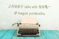 トークイベント「ミュージカルの街 上村由紀子 talks with 原田優一」
