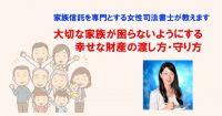大切な家族が困らないようにする幸せな財産の渡し方・守り方