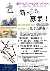 赤羽のコワーキングスペースSBWA 8月見学会のお知らせ 《無料体験利用の特典付き!》