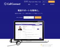 ブラウザ電話システム「CallConnect」