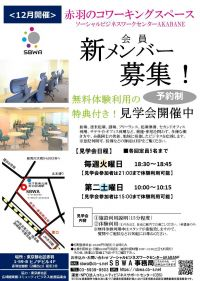 【12月】赤羽のコワーキングスペースSBWA 12月見学会のお知らせ(@東京都北区)