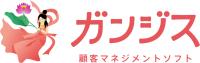 顧客管理ソフト ガンジス
