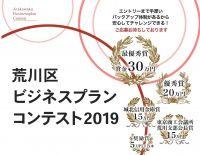 荒川区ビジネスプランコンテスト2019エントリー説明会&相談会