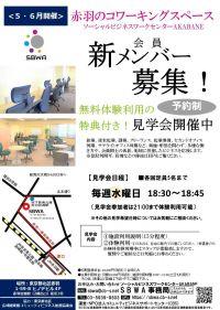 赤羽のコワーキングスペースSBWA 5.6月見学会のお知らせ(@東京都北区)