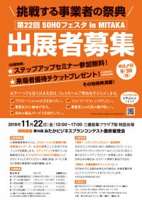 挑戦する事業者の祭典~第22回SOHOフェスタ in MITAKA~ 出展者募集