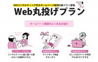 SEOコンサルティング付きホームページ制作プラン『Web丸投げプラン』