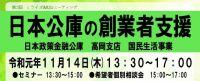 日本公庫の創業者支援