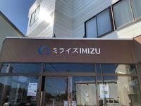インキュベーション施設のシェアオフィス ミライズIMIZU
