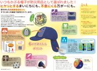 ほっと安心帽(防災ずきんよりも強度のある帽子。BCP新製品)