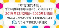 ミライズIMIZU事務局 年末年始のお休みに関するお知らせ