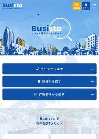 オフィス・店舗検索サイト Busista[ビジスタ]