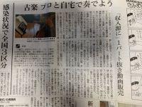 朝日新聞大阪本社版にサービスの紹介記事が掲載されました