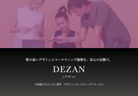 デザイン+マーケティング サービス「DEZAN(デザン)」