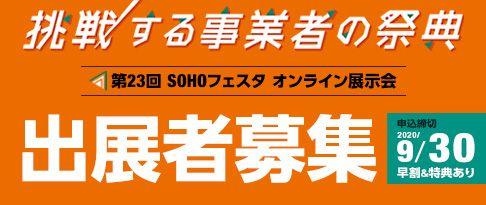 第23回 SOHOフェスタ オンライン展示会 ~挑戦する事業者の祭典~ 出展者募集 7月末までにお申込みの方は、出展料早割50%OFF