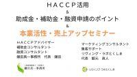 HACCP活用 & 助成金・補助金・融資申請のポイント & 本業活性・売上アップセミナー