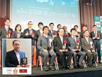 経済産業省 創業スクール 優秀スクール10選 授与 平成29年2月