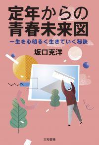 本のご紹介『定年からの青春未来図』坂口克洋(著)
