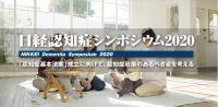 【ニュース】10月22日(木)「日経認知症シンポジウム2020」開催!
