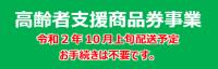 【ニュース】65歳以上に商品券3000円@埼玉県杉戸町