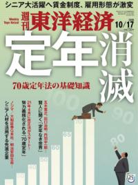 関連雑誌のご紹介『定年消滅』@週刊東洋経済10/17号