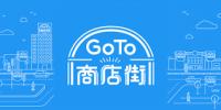 【ニュース】「Go To商店街」最大300万円補助 全国34事業を採択