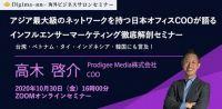 <海外ビジネスサロンセミナー>『アジア最大級のネットワークを持つ日本オフィスCOOが語る、インフルエンサーマーケティング徹底解剖セミナー』