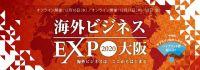 海外ビジネスEXPO2020大阪