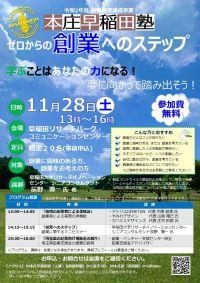 無料セミナー「本庄早稲田塾ゼロからの創業へのステップ」