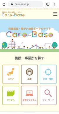 児童福祉・障がい施設ポータルサイト care-base[ケアベース]