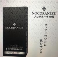 nocoraneze (ノコラネーゼ)40粒