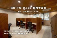 リモートワークにおすすめ!PO-TO Desk 利用者募集のお知らせ