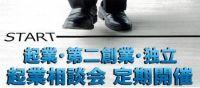 【起業・第二創業・独立】起業相談会開催中