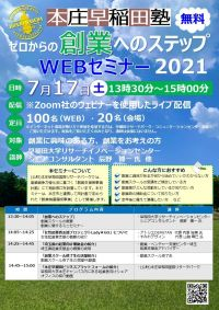 2021年度 「無料オンラインセミナー本庄早稲田塾ゼロからの創業へのステップ」