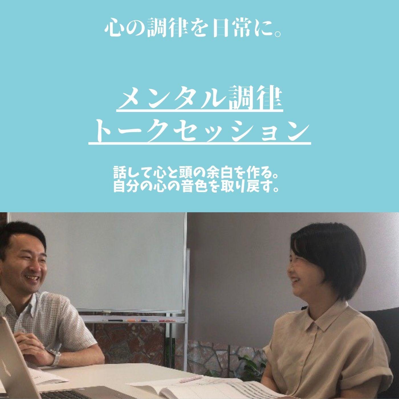 メンタル調律トークセッション(45分)
